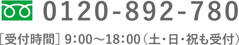 TEL:0120-892-780 [受付時間]9:00〜18:00(土・日・祝も受付)